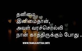 Tamil Kavithai Thanimai Kavithai Image Tamil Kavithai Tamil Impressive Thanimai Kavithai