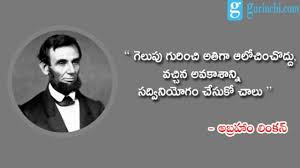 Abraham Lincoln Quotes In Telugu At Famouslifewise Quotes With Pics