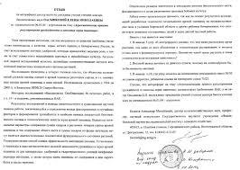 Защита диссертации Пасынковой Е Н   Отзыв Белякова А М