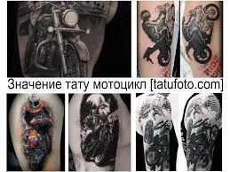 значение тату мотоцикл смысл история фото рисунков эскизы