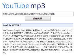 Youtube mp3 もどき