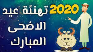 أجمل تهنئة عيد الاضحى المبارك 2021♥️ أجمل تهاني العيد 2021   اغاني العيد  2021 - YouTube