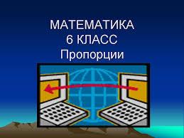 Пропорции контрольная презентация по математике класс презентация по теме Пропорции контрольная