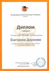 наши достижения награды дипломы школа Индра г Екатеринбург  ученица 9 класса Полина Новгородцева Диплом iii степени