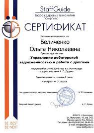 Центр Аналитик Дипломы исполнительного директора Сертификат участника семинара Управление дебиторской задолженностью и работа с долгами