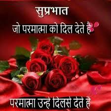 Beautiful God Quotes In Hindi Best of Pin By Ramnik Aggarwal On RAMNIK AGGARWAL Pinterest