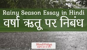 rainy season essay a rainy season day essay in hindi