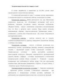 Законодательство РФ в сфере охраны труда контрольная по  Факторы обеспечения безопасности жизнедеятельности и охраны труда контрольная по безопасности жизнедеятельности скачать бесплатно