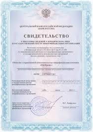 Миг Кредит отзывы онлайн заявка через личный кабинет Свидетельство о внесении Миг Кредит в реестр
