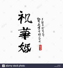 Korean Letters Calligraphic Message In Chinese And Korean Letters To