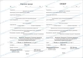 Ордер адвоката образец заполнения Разное в сети Москва улица новый арбат дом 21 этаж 9 офис 904 тел Схематично ордер представлен в виде двух частей непосредственно сам ордер и корешок ордера