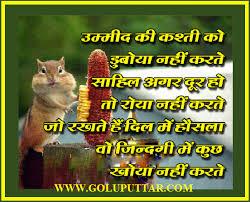 amazing hindi motivational thought and good morning es om sai ram