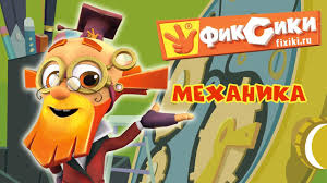 <b>Фиксики</b> - Все серии подряд: <b>Механика</b> / Fixiki - cartoons for kids ...