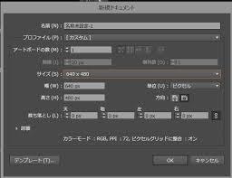 Illustrator Ccの使い方縦横比固定の拡大縮小 コース図を書いて