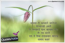 Marathi Quotes On Beauty Best of Great Thoughts On Life In Marathi With Beautiful Wallpapers