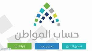 حساب المواطن تسجيل الدخول استعلام الدورة 24 عبر البوابة الإلكترونية  ca.gov.sa - ثقفني