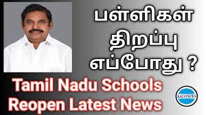 Tamilnadu Schools Reopen Date