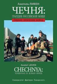 Анатоль <b>Ливен</b>, <b>Чечня</b>: <b>Трагедия</b> Российской мощи. Первая ...