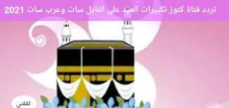 تردد قناة كنوز تكبيرات العيد على النايل سات وعرب سات 2021