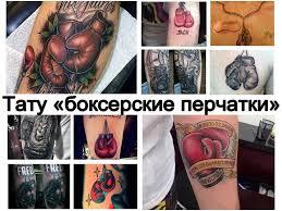 значение тату боксерские перчатки смысл фото рисунков эскизы