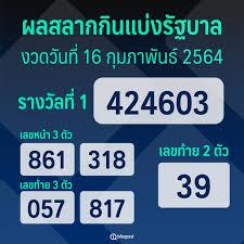 ผลการออกรางวัลสลากกินแบ่งรัฐบาล งวดประจำวันที่ 16 กุมภาพันธ์ 2564 :  อินโฟเควสท์