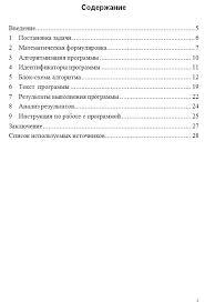 Контрольные и курсовые работы по техническим дисциплинам сайт  Программа разработанная в курсовом проекте вычисляет площадь пятиугольника по введенным исходным данным длинам сторон и двум углам