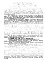 Программа производственной практики по модулю ПМ  из опыта работы музыкального руководителя Килеевой Н В