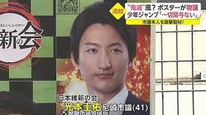 尼崎 市議 ポスター