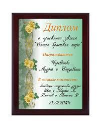 Свадебные дипломы под заказ производство в Тюмени diplomy dlya svadby1 jpg