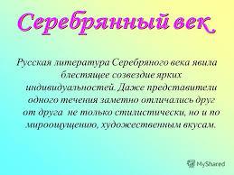 Презентация на тему Русская литература начала века класс  2 Русская литература Серебряного