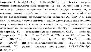 Контрольная работа по химии класс Атомы химических элементов  ХИМИЯ 8 КЛАСС КОНТРОЛЬНЫЕ РАБОТЫ С ОТВЕТАМИ