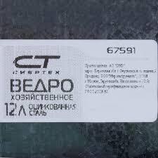 <b>Ведро оцинкованное 12</b> литров в Кемерове – купить по низкой ...