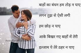 romantic love shayari on lagan romantic