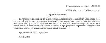 Отзыв оппонента на кандидатскую диссертацию справка о внедрении  акт о внедрении диссертации jpg