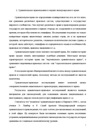 Сравнительное правоведение и международное право соотношение и  Реферат Сравнительное правоведение и международное право соотношение и взаимодействие 6