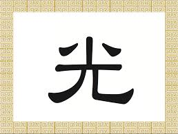 Chinese Symbol Of Light Chinese Character Light Bright