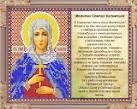 Святая марта молитва на желания отзывы