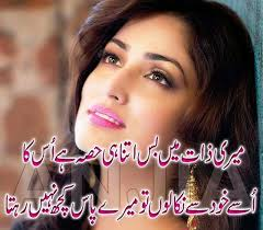 poetry romantic lovely urdu shayari ghazals baby videos photo wallpapers calendar 2016