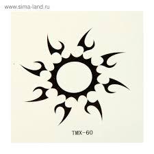 татуировка на тело солнце 1445542 купить по цене от 4043 руб