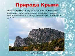 Презентация для начальных классов Крым наша Родина  Природа Крыма Природа Крыма очень красива и уникальна Здесь есть бескрайние степи холмы