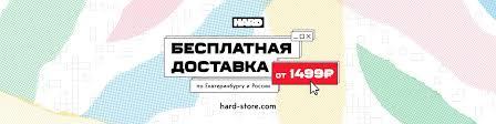 <b>HARD</b> STORE | ВКонтакте