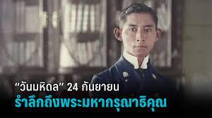 """24 กันยายน """"วันมหิดล"""" พระบิดาแห่งการแพทย์แผนปัจจุบันของไทย : PPTVHD36"""