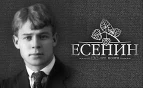 Сколько лет со дня смерти Есенина Сергей Есенин биография  Сколько лет со дня смерти Есенина