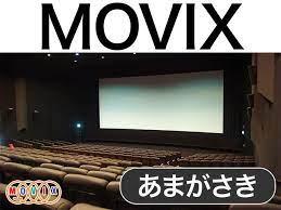 尼崎 キューズ モール 映画