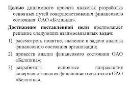 Московский государственный университет Экономики статистики и  Целью дипломного проекта является разработка основных путей совершенствования финансового состояния ОАО Белшина Достижение