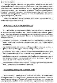 Правила оформления автореферата докторской кандидатской   правила оформления автореферата кандидатской диссертации оформление автореферата в списке литературы