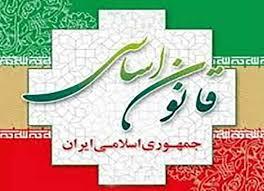 Image result for روز قانون اساسی جمهوری اسلامی ایران