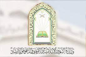 وظائف شاغرة لدى وزارة الشؤون الإسلامية لحملة الثانوية العامة » عاجل نيوز
