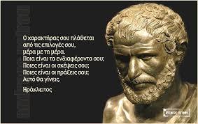 Αποτέλεσμα εικόνας για Απο τη ζωη μας λειπουν οι διδαχες της ηθικης Φιλοσοφιας.