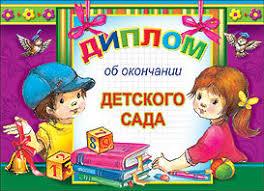 Диплом об окончании детского сада УМНИЦА Диплом об окончании детского сада 32336